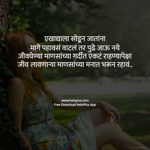 marathi sad picture