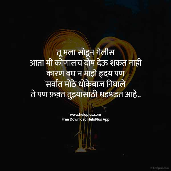 marathi sad shayari photo