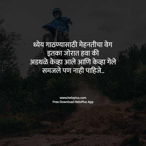 Love Quotes In Marathi
