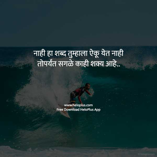 motivational quotes in marathi