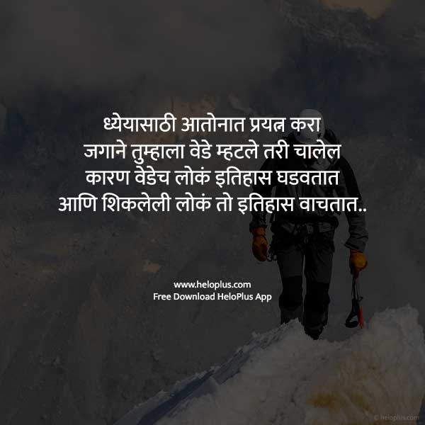 motivational quotes in marathi text
