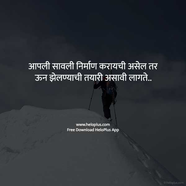 motivational sms in marathi for success