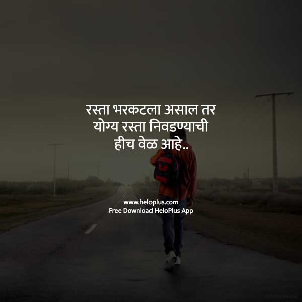 motivational thoughts in marathi with pictures