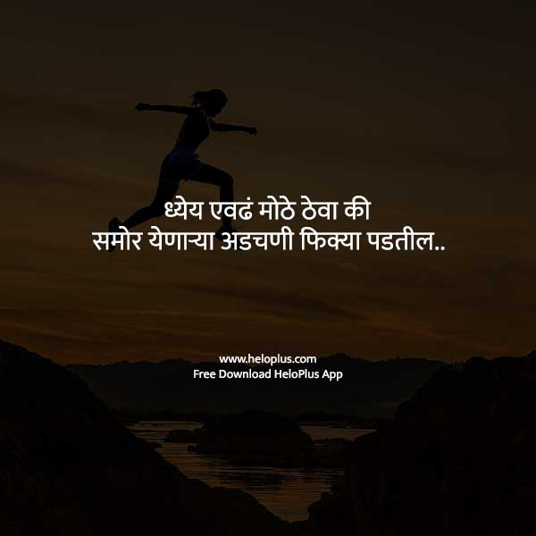 marathi caption for instagram