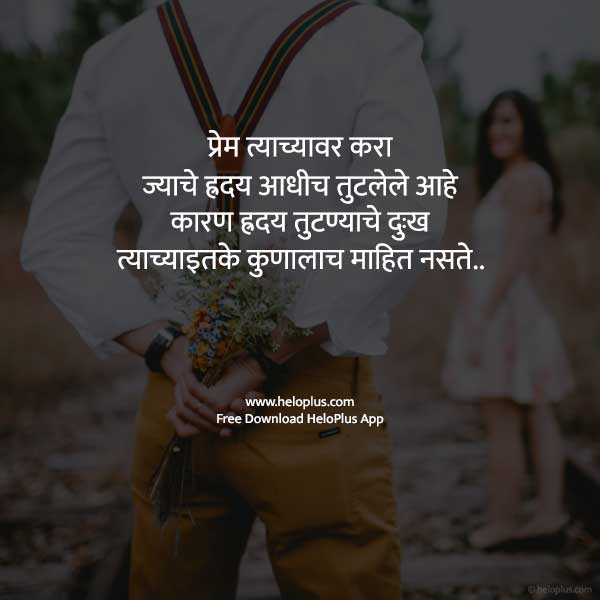 sad love breakup images marathi