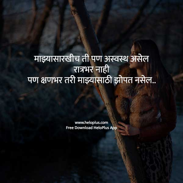 sad love images in marathi