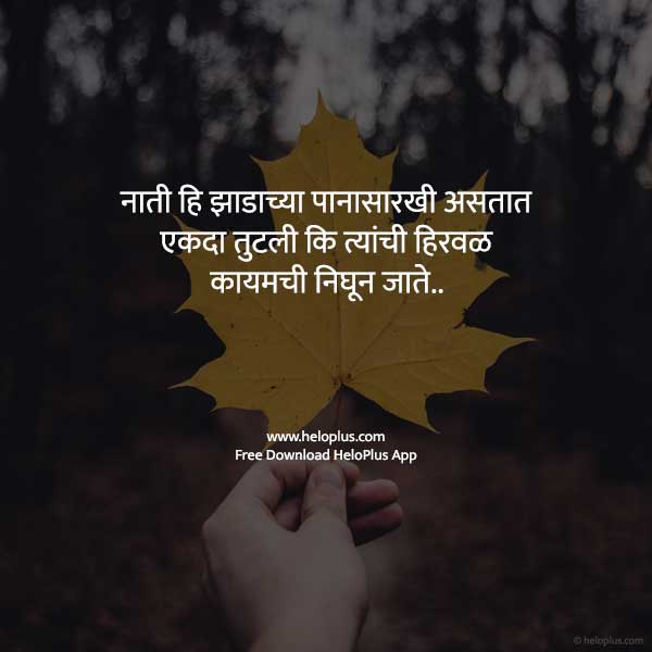 sad love quotes in marathi