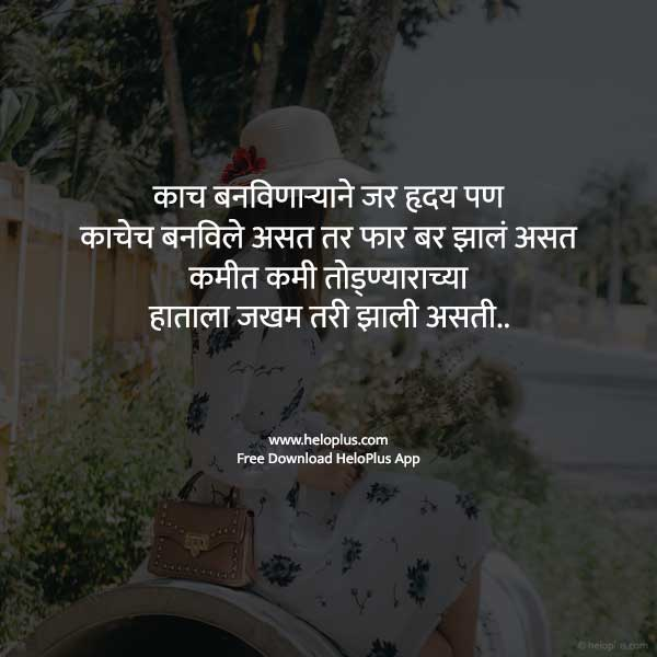 sad love status marathi