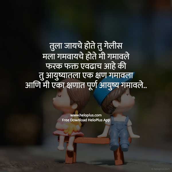 sad marathi quotes on life