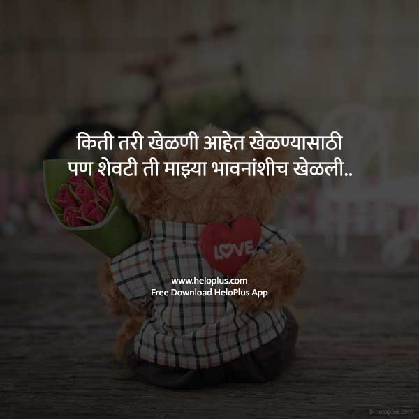 sad quotes on love in marathi