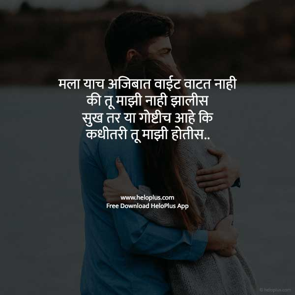 sad status in marathi for breakup