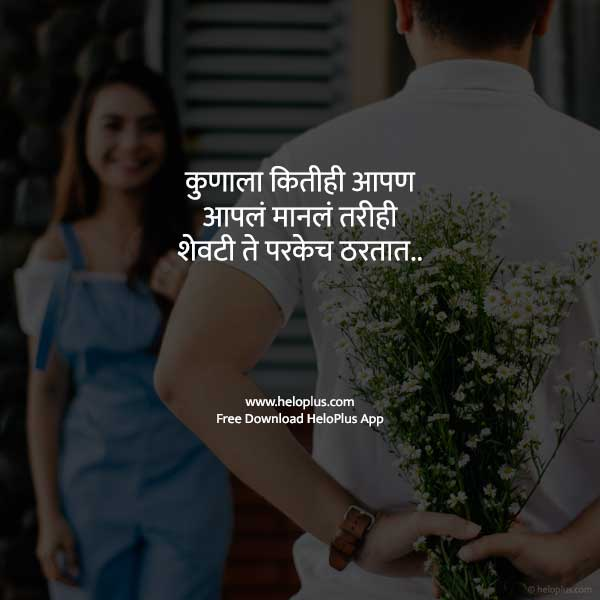 sad status in marathi for life