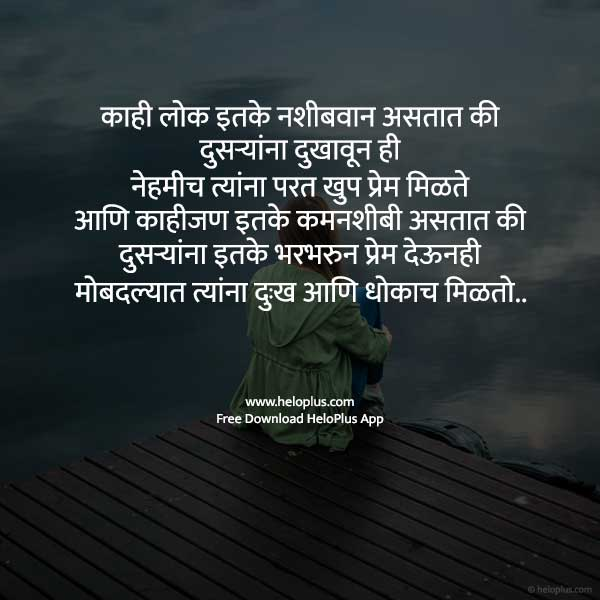 sad status marathi love