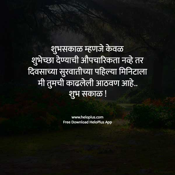 good morning wish in marathi