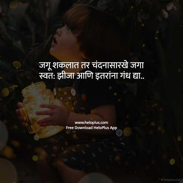 thought on life in marathi