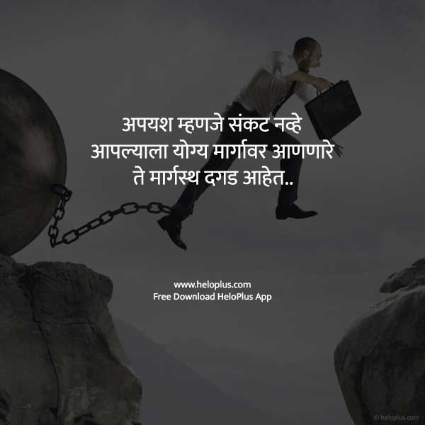 motivational quotes for students in marathi