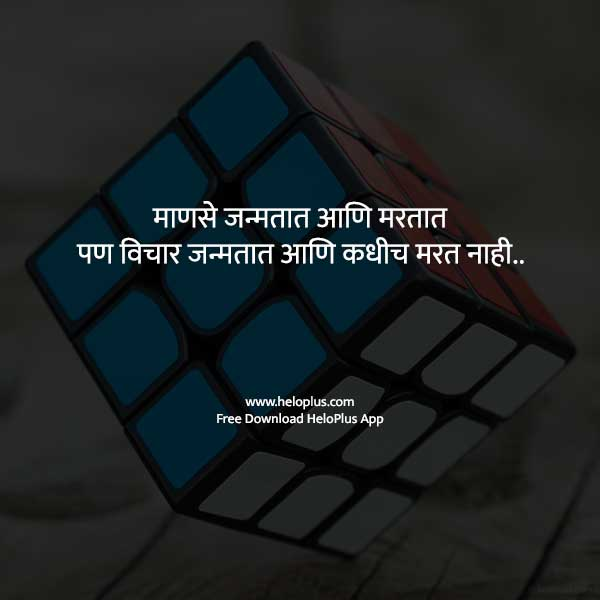happy thoughts in marathi