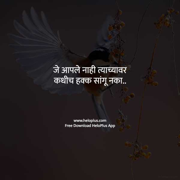 good thoughts images in marathi