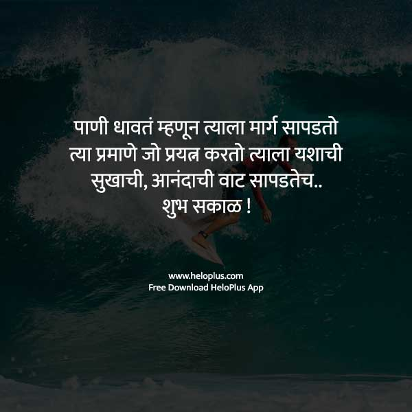good morning marathi suvichar