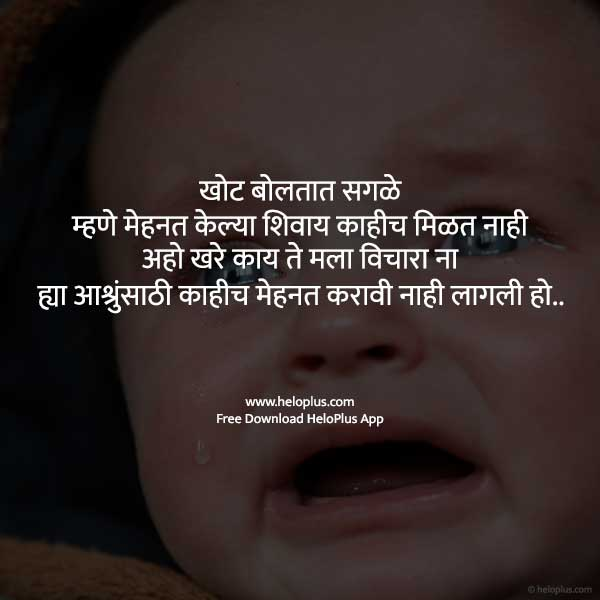 very sad marathi status images