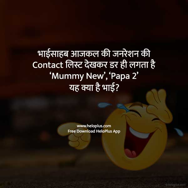 naughty jokes in hindi
