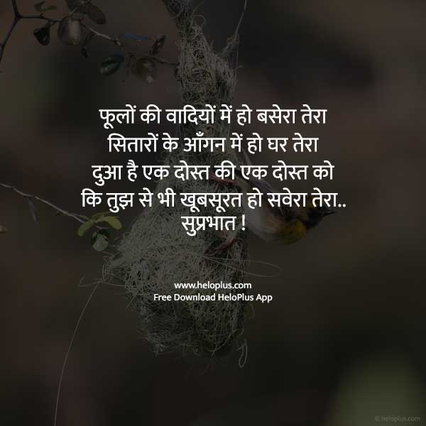inspirational life good morning quotes in hindi