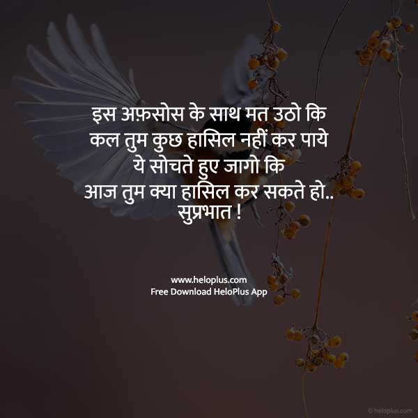 inspirational good morning quotes in hindi with images