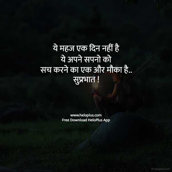 good morning quotes for gf in hindi