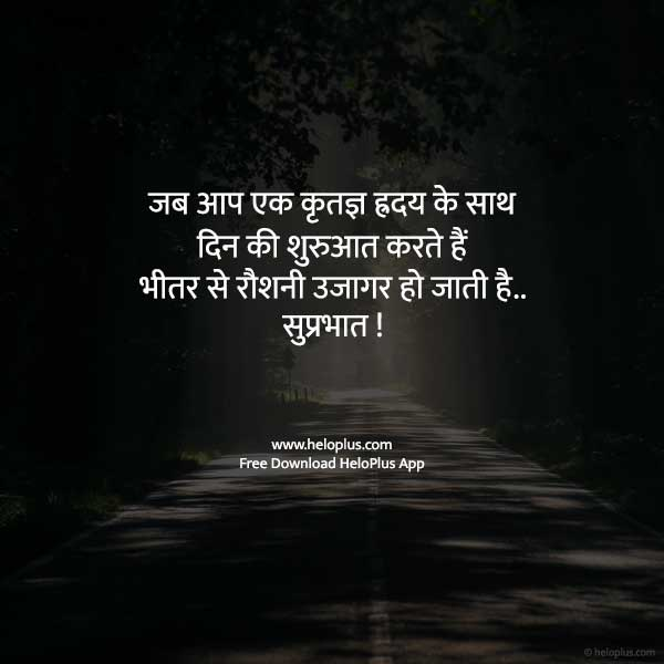 positive morning quotes in hindi