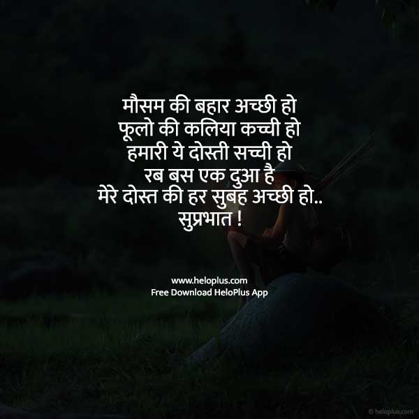 good morning god quotes in hindi