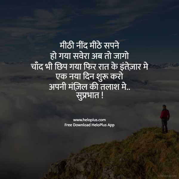 best morning quotes in hindi