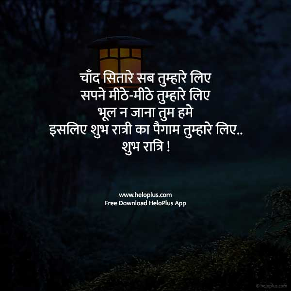 shubh ratri quotes in hindi