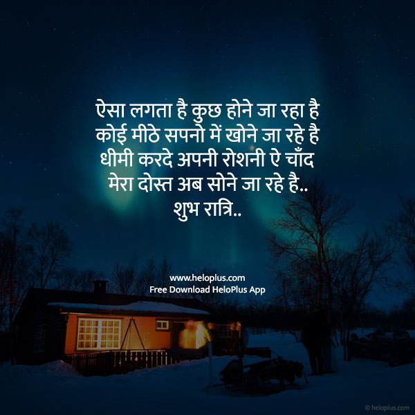 good night images in hindi