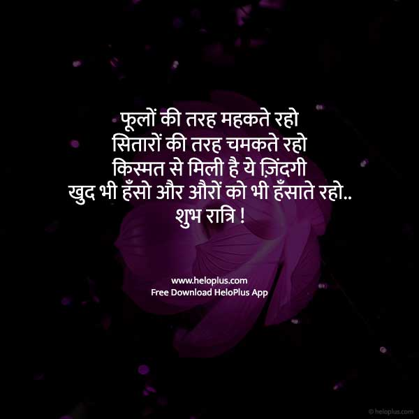 good night quotes for love in hindi