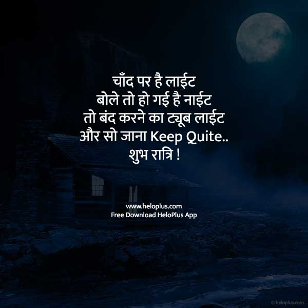 good night wishes in hindi