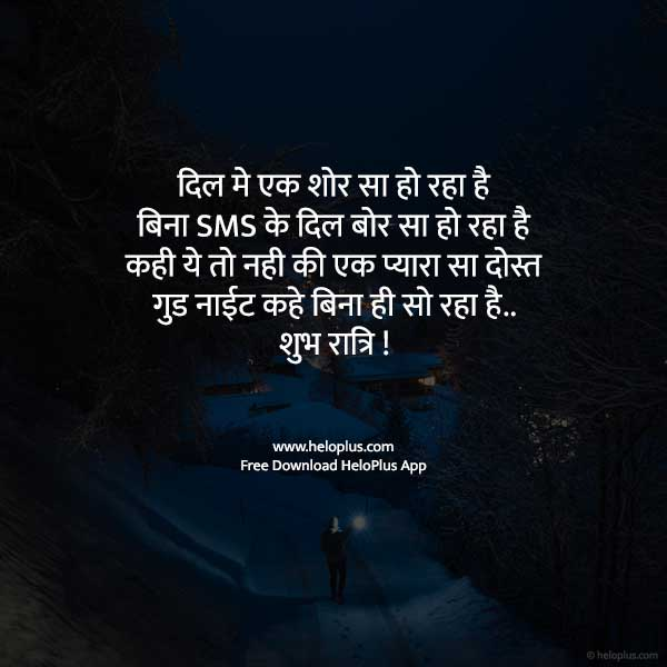 good night shayari in hindi