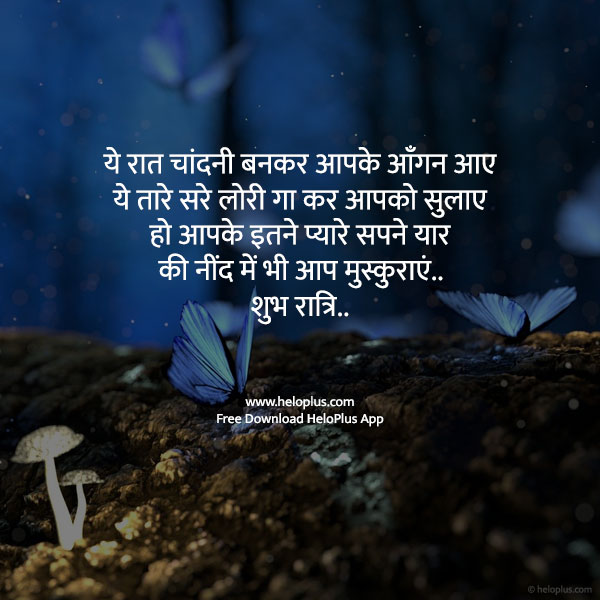 good night message in hindi
