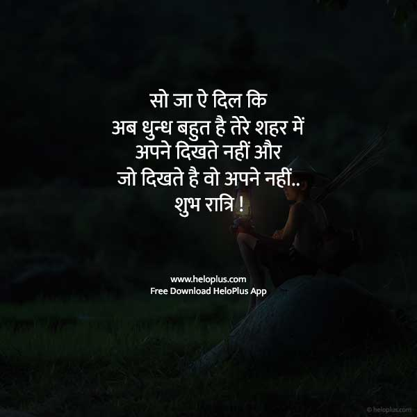 good night images quotes in hindi