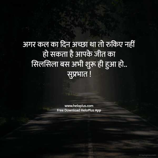 good morning quotes in hindi font