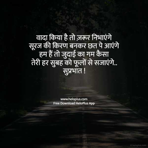 good morning images hindi quotes