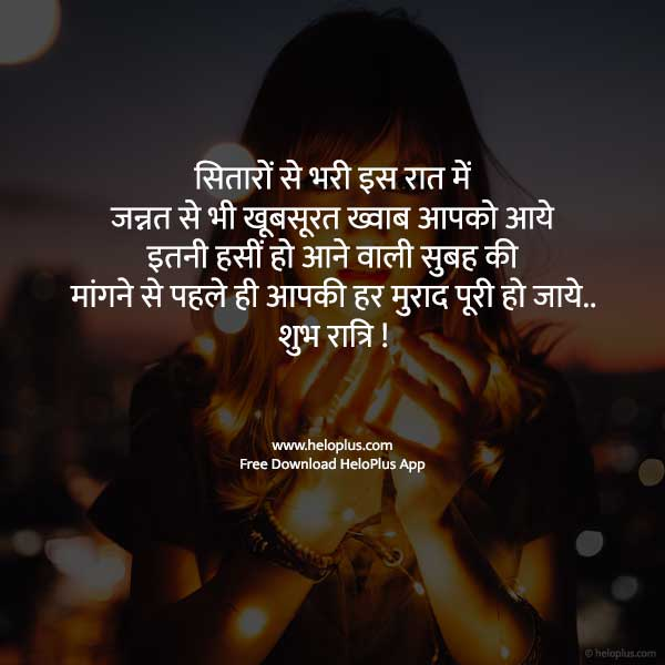 good night quotes in hindi motivational