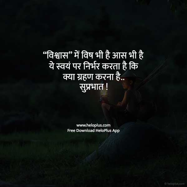 good morning images with hindi quotes