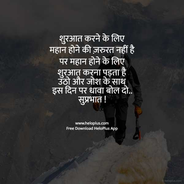suvichar good morning quotes in hindi