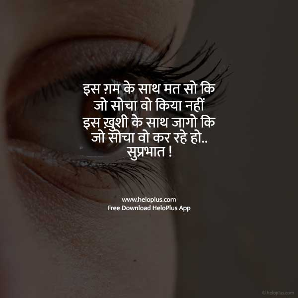 good morning best quotes in hindi