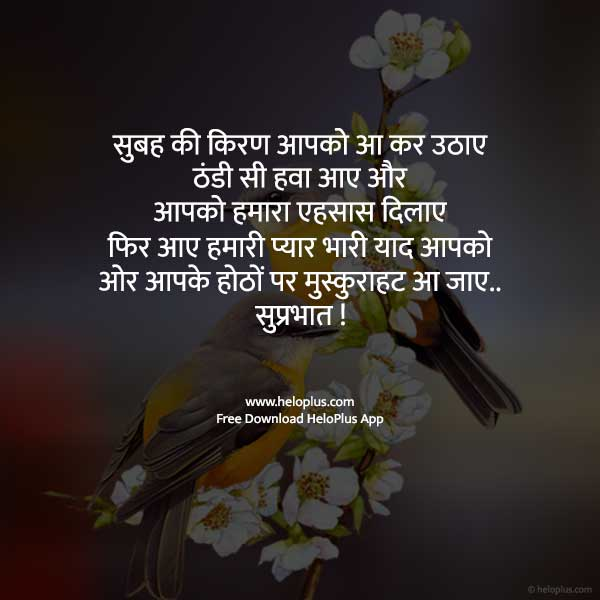 good morning with quotes in hindi