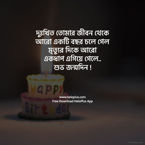 birthday wishes in bengali