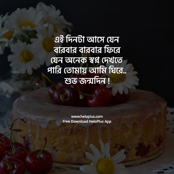 birthday wishes in bangla