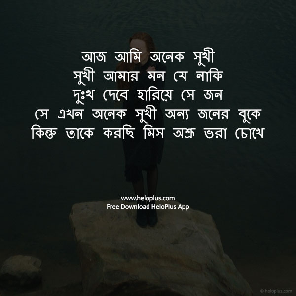 sad love quotes in bengali