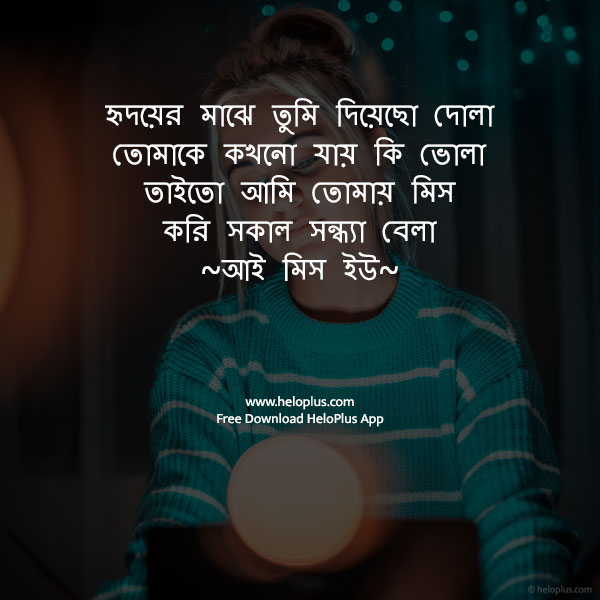 sad quotes in bengali