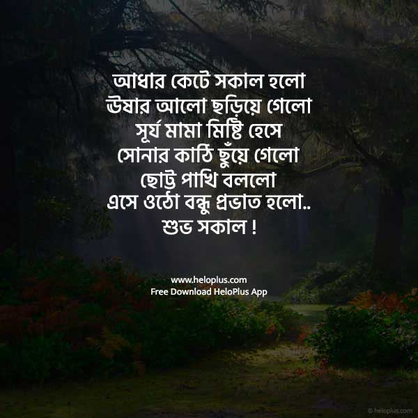 good morning wishes in bengali